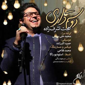دانلود آهنگ جدید حجت اشرف زاده به نام دوستم داری Hojat Ashrafzadeh Called Doostam Dari
