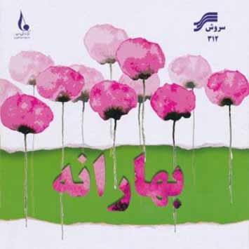 Hojat Ashrafzadeh Nasim Farvardin - دانلود آهنگ جدید علی چراغی به نام ای پناه قلبها