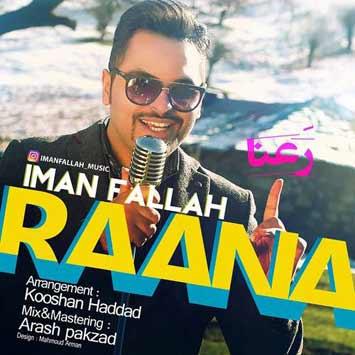 دانلود آهنگ جدید ایمان فلاح به نام رعنا Iman Fallah Called Raana