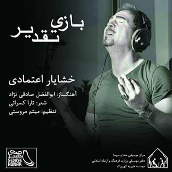 دانلود آهنگ جدید خشایار اعتمادی به نام بازی تقدیر Khashayar Etemadi Bazi Taghdir