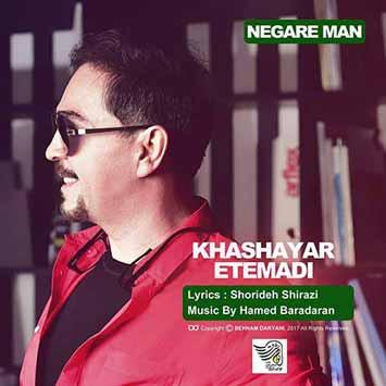 Khashayar Etemadi Negare Man - دانلود آهنگ جدید خشایار اعتمادی به نام نگار من