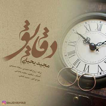 دانلود آهنگ جدید مجید یحیایی به نام دقایق Majid Yahyaei Daghayegh