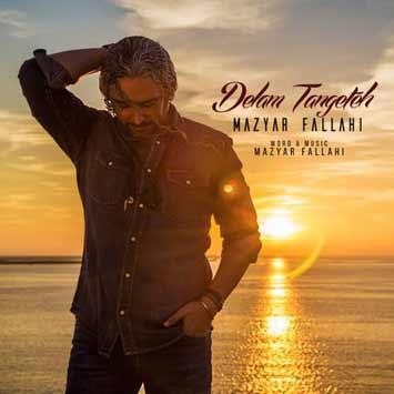 دانلود آهنگ جدید مازیار فلاحی به نام دلم تنگته Mazyar Fallahi Called Delam Tangete