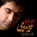 دانلود آهنگ جدید محمد معتمدی به نام عشق و آتش