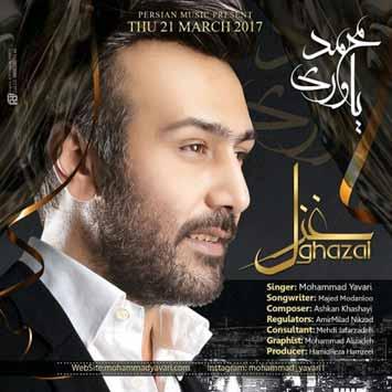 دانلود آهنگ جدید محمد یاوری به نام غزل Mohammad Yavari Ghazal