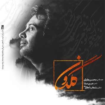 دانلود آهنگ جدید محسن چاوشی به نام گلدون Mohsen Chavoshi – Goldoon