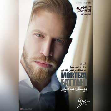 Morteza Fattahi Vay Az In Donya - دانلود آهنگ جدید مرتضی فتاحی به نام وای از این دنیا