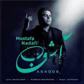 Mostafa Nadafi Ashoob - دانلود آهنگ جدید مصطفی ندافی به نام آشوب