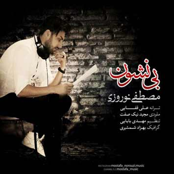 دانلود آهنگ جدید مصطفی نوروزی به نام بی نشون Mostafa Norouzi Bi Neshoun 1