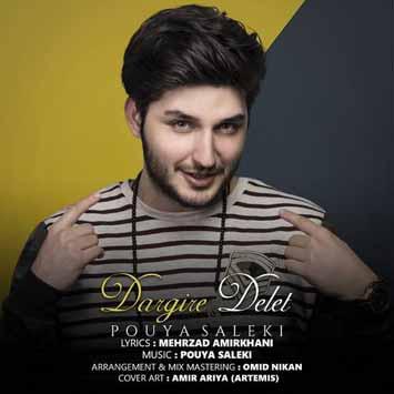 Pouya Saleki Called Dargire Delet - دانلود آهنگ جدید پویا سالکی به نام درگیره دلت