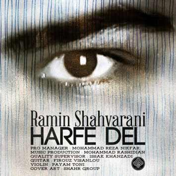 دانلود آهنگ جدید رامین شهورانی به نام حرف دل Ramin Shahvarani Harfe Del