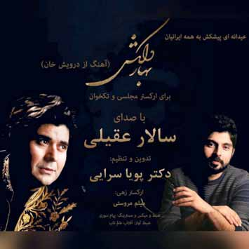 دانلود آهنگ جدید سالار عقیلی به نام بهار دلکش Salar Aghili and Pouya Sarai Bahaare Delkash