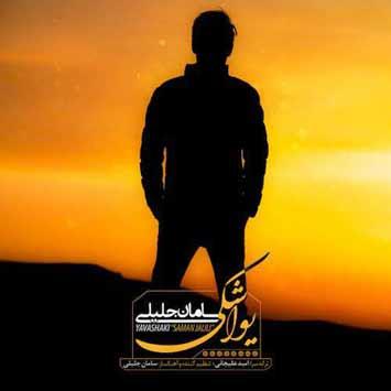 دانلود آهنگ جدید سامان جلیلی به نام یواشکی Saman Jalili Called Yavashaki