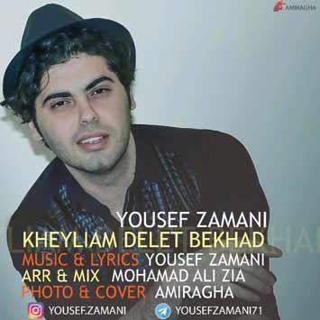 دانلود آهنگ جدید یوسف زمانی به نام خیلیم دلت بخواد Yousef Zamani Kheyliyam Delet Bekhad