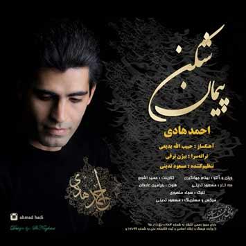 Ahmad Hadi Peyman Shekan - دانلود آهنگ پیمان شکن از احمد هادی