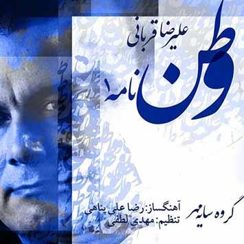 دانلود آهنگ جدید علیرضا قربانی به نام وطن نامه 1 Alireza Ghorbani Vatan Nameh 1