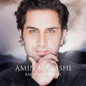 دانلود آهنگ جدید امین مرعشی به نام برات میمردم Amin Marashi Barat Mimordam 1