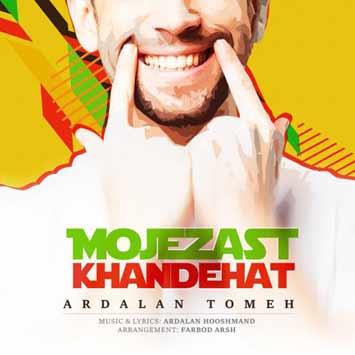 دانلود آهنگ جدید اردلان طعمه به نام معجزست خنده هات Ardalan Called Mojezast Khandehat