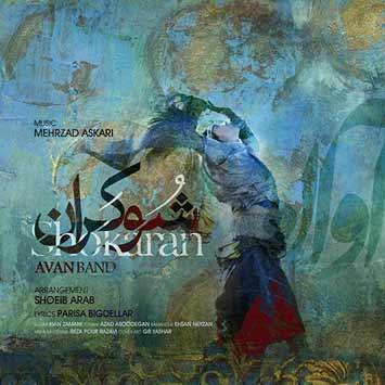 Avan Band – Shokaran - دانلود آهنگ جدید آوان باند به نام شوکران