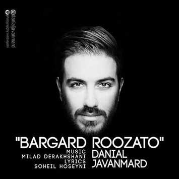 دانلود آهنگ جدید دانیال جوانمرد به نام برگرد روزاتو Danial Javanmard Bargard Roozato