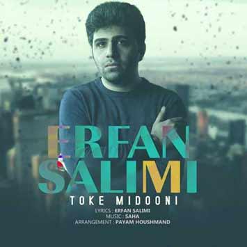 دانلود آهنگ جدید عرفان سلیمی به نام تو که میدونی Erfan Salimi Toke Midooni