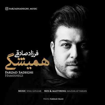 Farzad Sadeghi Hamishegi 3 - دانلود آهنگ جدید فرزاد صادقی به نام همیشگی