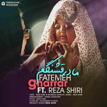 Fatemeh Ft Reza Shiri Called Madare Ghashangam - دانلود آهنگ جدید فاطمه رضا شیری به نام مادر قشنگم