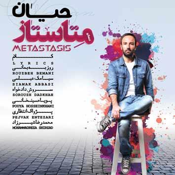 Hayan Metastasis Tanha To - دانلود آهنگ جدید حیان به نام متاستاز (تنها تو)