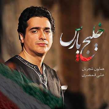 Homayoun Shajarian Called Khalij e Pars - دانلود آهنگ جدید همایون شجریان به نام خلیج پارس