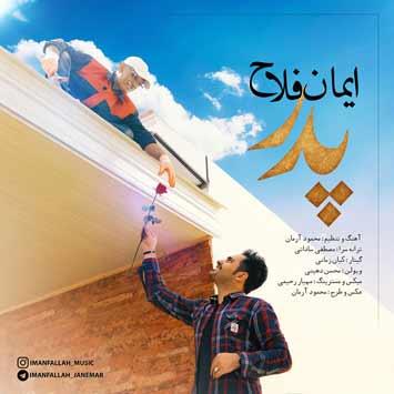 دانلود آهنگ جدید ایمان فلاح به نام پدر Iman Fallah Pedar
