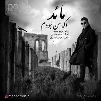 دانلود آهنگ جدید مائد به نام اگه من نبودم Maaed Age Man Naboodam