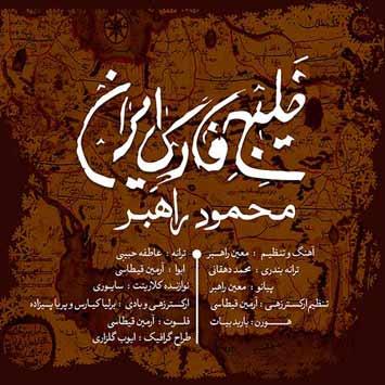 دانلود آهنگ جدید محمود راهبر به نام خلیج فارس ایران Mahmood Rahbar – Khalije Farse Iran
