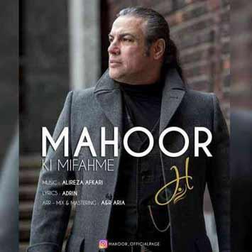 دانلود آهنگ جدید ماهور به نام کی میفهمه Mahoor Called Ki Mifahme
