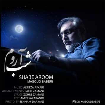 دانلود آهنگ جدید مسعود صابری به نام شب آروم Masoud Saberi Shabe Aroom