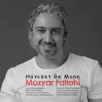 دانلود آهنگ جدید مازیار فلاحی به نام حواست به منه Mazyar Fallahi Called Havaset Be Mane