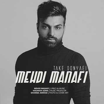 Mehdi Manafi Take Donyaei - دانلود آهنگ جدید مهدی منافی به نام تک دنیامی