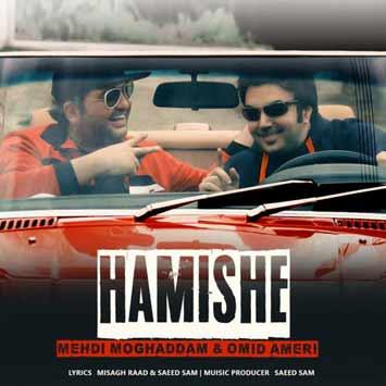 دانلود آهنگ جدید مهدی مقدم و امید آمری به نام همیشه Mehdi Moghadam Omid Ameri Called Hamishe