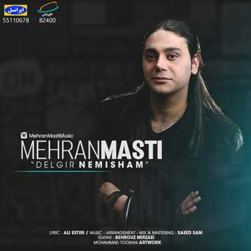 دانلود آهنگ جدید مهران مستی به نام دلگیر نمیشم Mehran Masti Delgir Nemisham
