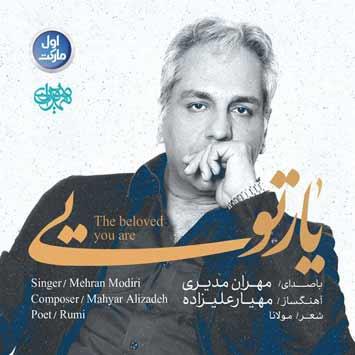 Mehran Modiri Called Yaar Toei - دانلود آهنگ جدید مهران مدیری به نام یار تویی