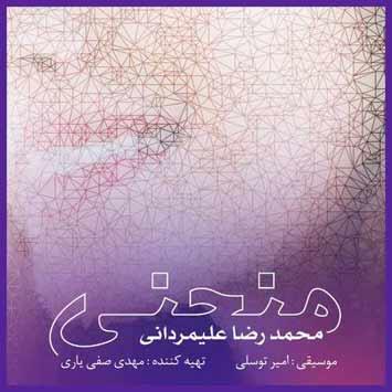 دانلود آهنگ جدید محمدرضا علیمردانی به نام منحنی Mohammadreza Alimardani Called Monhani