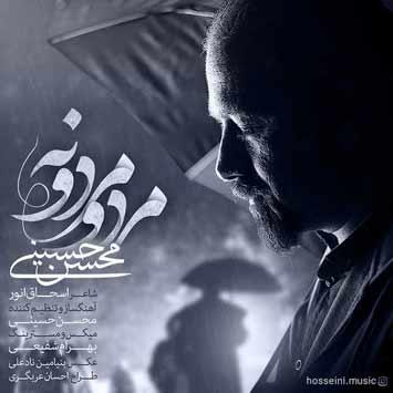 دانلود آهنگ جدید محسن حسینی به نام مرد و مردونه