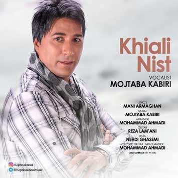 دانلود آهنگ جدید مجتبی کبیری به نام خیالی نیست Mojtaba Kabiri Called Khiali Nist