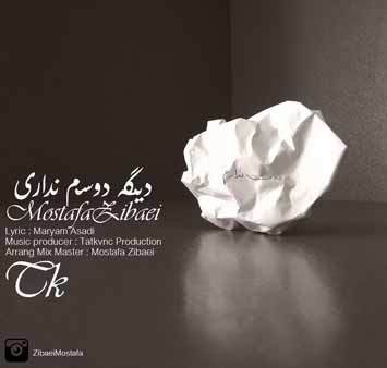 دانلود آهنگ جدید مصطفی زیبایی به نام دیگه دوسم نداری Mostafa Zibaei Dige Dosam Nadari