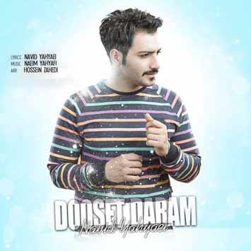 Navid Yahyaei Dooset Daram - دانلود آهنگ جدید نوید یحیایی به نام دوست دارم