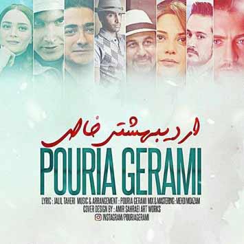 Pouria Gerami Called Ordibeheshtie Khas - دانلود آهنگ جدید پوریا گرامی به نام اردیبهشتی خاص