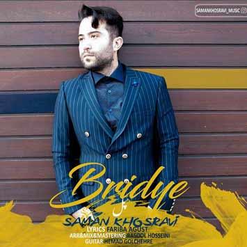 دانلود آهنگ جدید سامان خسروی به نام پل Saman Khosravi Bridge