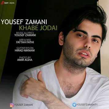 دانلود آهنگ جدید یوسف زمانی به نام خواب جدایی Yousef Zamani Khabe Jodaei