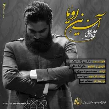 دانلود آهنگ جدید علی زند وکیلی به نام آخرین رویا Ali Zand Vakili Akharin Roya