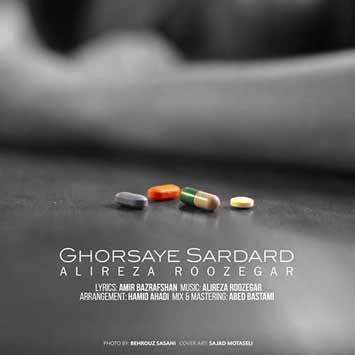Alireza Roozegar Ghorshaye Sardard - دانلود آهنگ جدید علیرضا روزگار به نام قرصای سردرد