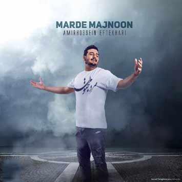 دانلود آهنگ جدید امیرحسین افتخاری به نام مرد مجنون Amirhossein Eftekhari Called Marde Majnoon